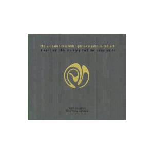 【CD】ユリ・ケイン・アンサンブル(ユリ.ケイン.アンサンブル)/発売日:1999/10/24/BO...