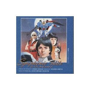 オールジャパンSYM.ORCH. / 交響曲 Z ガンダム  CD