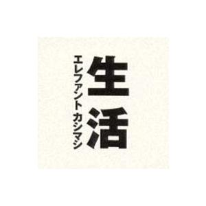 エレファントカシマシ/生活...