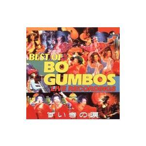 BO GUMBOS/ずいきの涙〜ベスト・オブ・ボ...の商品画像