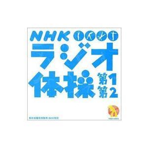 NHK ラジオ体操|ebest-dvd