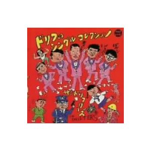 【CD】ドリフターズ(ドリフタ−ズ)/発売日:1991/12/18/TOCT-6352//ザ・ドリフ...