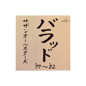 サザンオールスターズ/バラッド'77〜'82