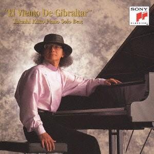 加古隆/「ジブラルタルの風」〜加古隆・ピアノソロ・ベスト