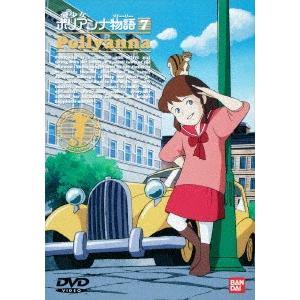愛少女ポリアンナ物語 7  DVD