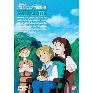 愛少女ポリアンナ物語 8  DVD