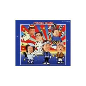 【CD】ドリフターズ(ドリフタ−ズ)/発売日:2000/11/16/TOCT-24484//ザ・ドリ...