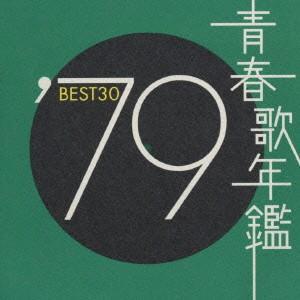 オムニバス/青春歌年鑑 1979