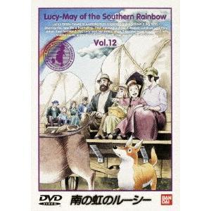 南の虹のルーシー 12  DVD