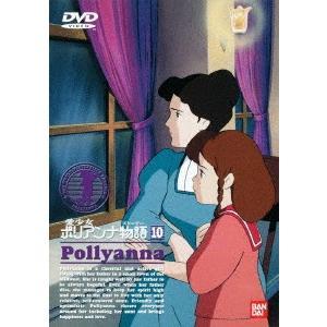 愛少女ポリアンナ物語 10  DVD