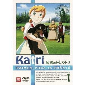 牧場の少女カトリ 1  DVD
