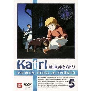 牧場の少女カトリ 5  DVD