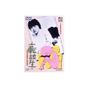 大林宣彦DVDコレクション 転校生 DVD SPECIAL EDITION|ebest-dvd
