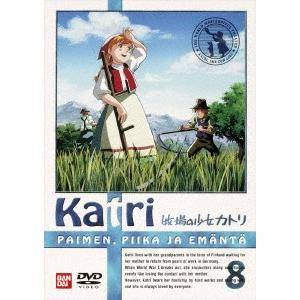 牧場の少女カトリ 8  DVD