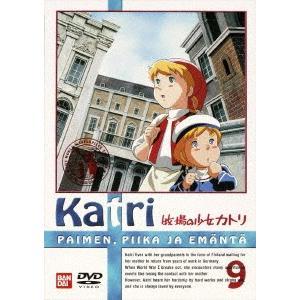 牧場の少女カトリ 9  DVD