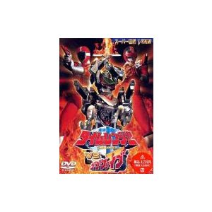 未来戦隊タイムレンジャーVSゴーゴーファイブ DVD