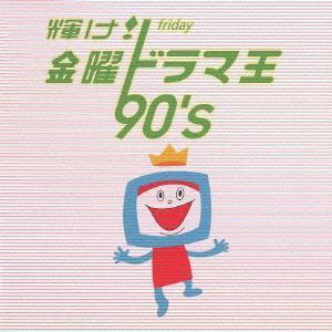 オムニバス/輝け!金曜ドラマ王 90's...
