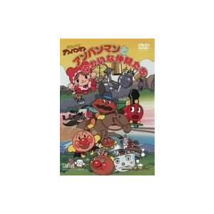 【DVD】アンパンマン(アンパンマン)/発売日:2003/01/22/VPBE-11635//監督・...