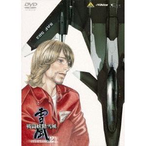 戦闘妖精雪風 OPERATION 2  DVD