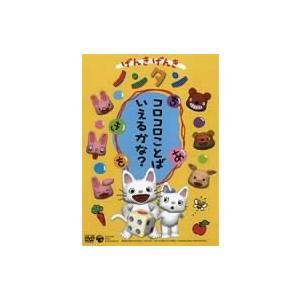 【DVD】ノンタン(ノンタン)/発売日:2003/02/21/COBC-4208//プロデューサー:...