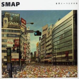 【CD】SMAP(スマツプ)/発売日:2003/03/05/VICL-35477//SMAP/<収録...