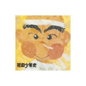 花田少年史 オリジナル サウンドトラック