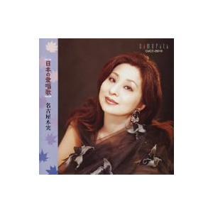 名古屋木実/日本の愛唱歌|ebest-dvd