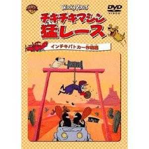 チキチキマシン猛レース インチキパトカー作戦編  DVD