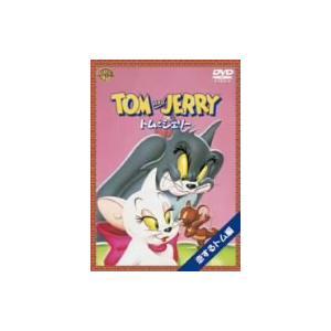 トムとジェリー 恋するトム編 DVD