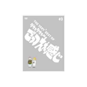 ダウンタウン/THE VERY3 BEST OF...の商品画像