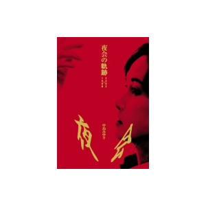 【DVD】中島みゆき(ナカジマ ミユキ)/発売日:2003/12/03/YCBW-00008///<...