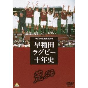 /ラグビー三国史2003 早稲田ラグビー十年史〜荒ぶる〜