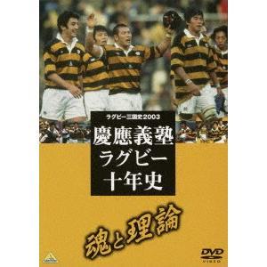 /ラグビー三国史2003 慶応ラグビー十年史〜魂と理論〜