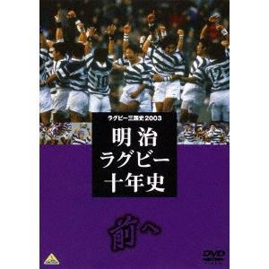 /ラグビー三国史2003 明治ラグビー十年史〜前へ〜