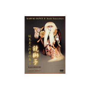 坂東玉三郎/舞踊集(4)鏡獅子|ebest-dvd