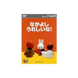 アニメ ブルーナのえほん ミッフィーとおともだち(8)なかよし うれしいな!