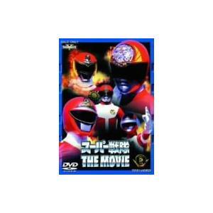 スーパー戦隊 THE MOVIE VOL.2