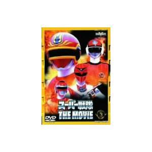 スーパー戦隊 THE MOVIE VOL.3