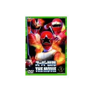 スーパー戦隊 THE MOVIE VOL.4