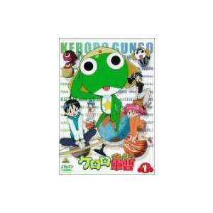 ケロロ軍曹 1  DVD