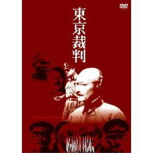東京裁判|イーベストCD・DVD館