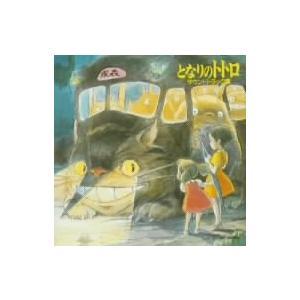となりのトトロ サウンドトラック集の関連商品7