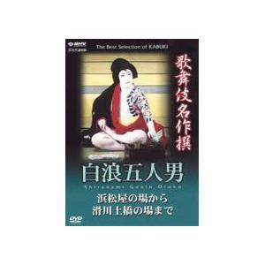 /歌舞伎名作撰 白浪五人男 浜松屋から滑川土橋の場まで