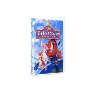 ティモンとプンバァ/地球まるかじりの旅  DVD