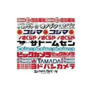 【CD】/発売日:2004/11/17/PCCA-02106///<収録内容>(1)石丸電気の歌(2...