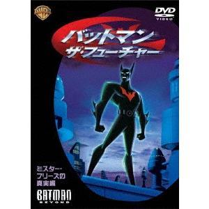 バットマン ザ フューチャー ミスター フリーズの真実編 DVD