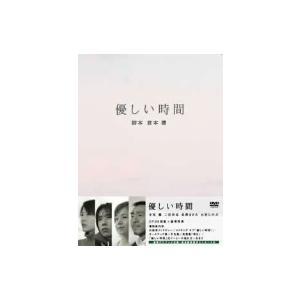 優しい時間 DVD−BOX