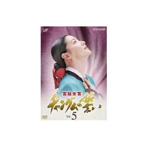 宮廷女官 チャングムの誓い(5)