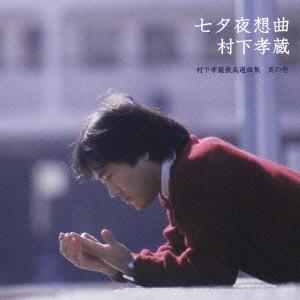 【CD】村下孝蔵(ムラシタ コウゾウ)/発売日:2005/06/22/MHCL-10082/SACD...