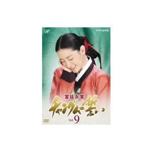 宮廷女官 チャングムの誓い Vol.9